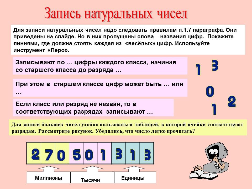 Натуральных числах