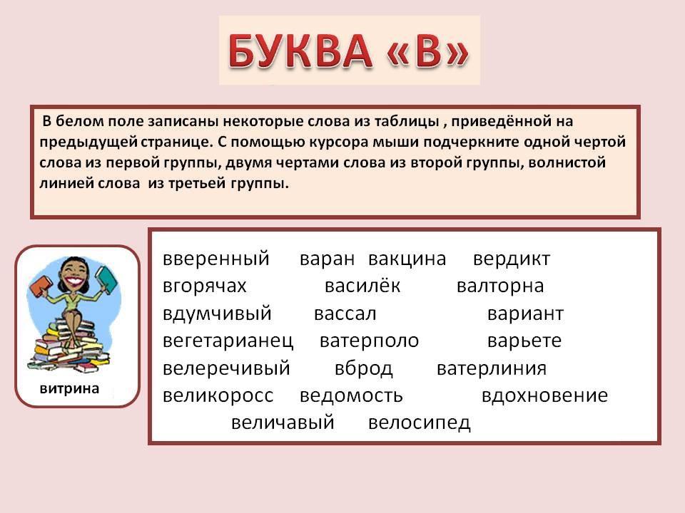 словарь зимних слов с картинками