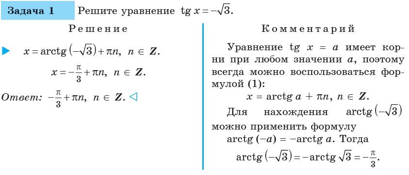 Примеры решения задач по тригонометрия элективный курс решения физических задач