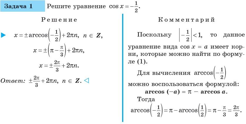 Arccos решение задач долгов решение задач по физике